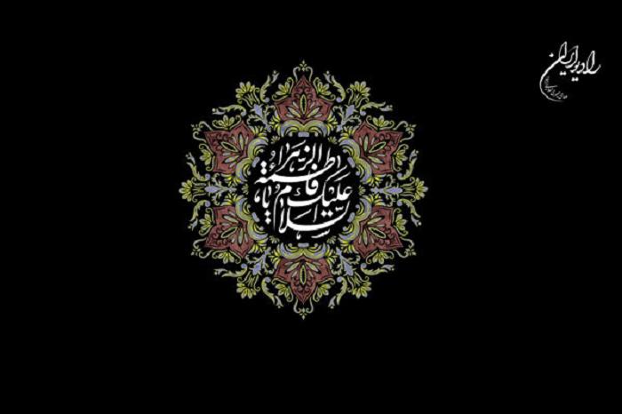 اعلام ویژه برنامههای رادیو ایران در سالروز شهادت حضرت زهرا (س)