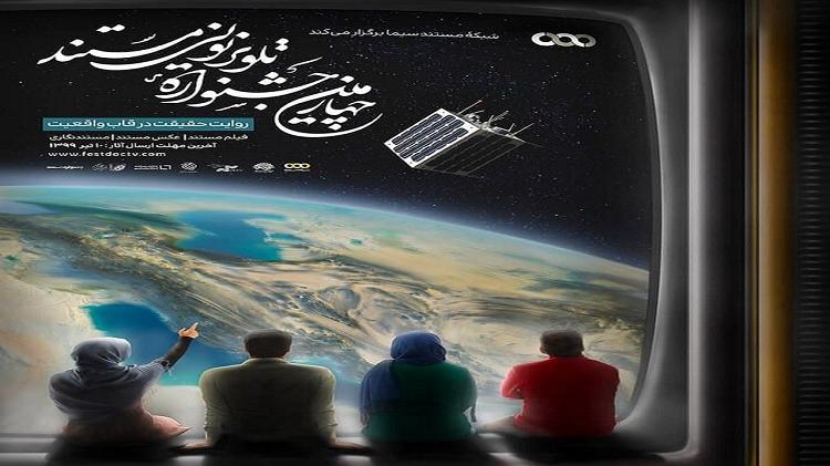 اختتامیه جشنواره تلویزیونی مستند