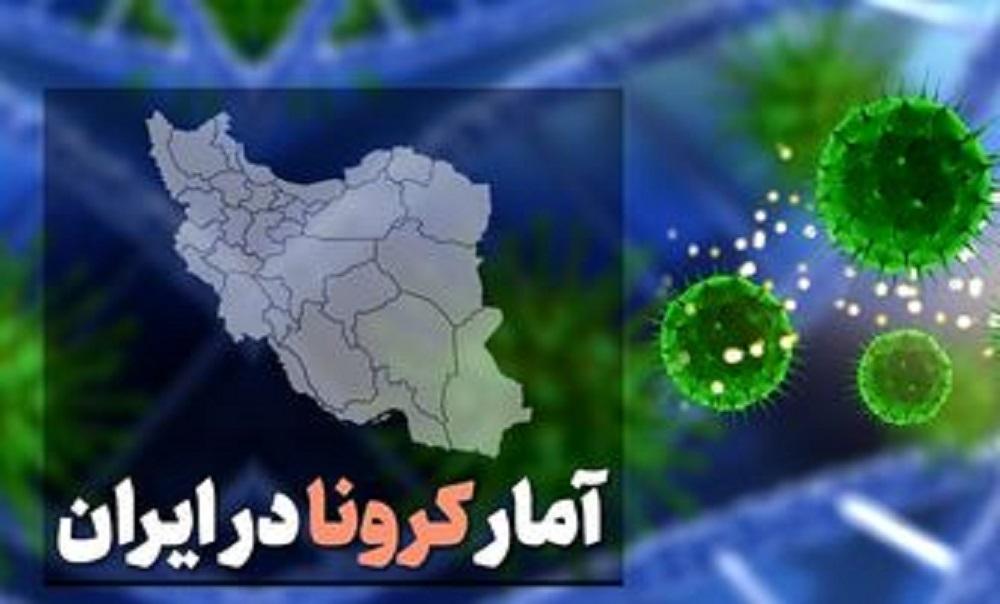آمار کرونا در ایران در ۲ تیر / ۱۱۲ فوتی جدید کرونا