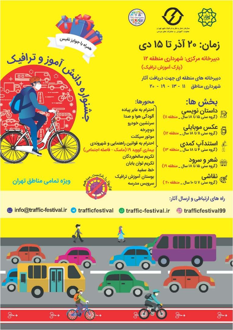 منطقه 19 دبیرخانه جشنواره دانش آموز و ترافیک