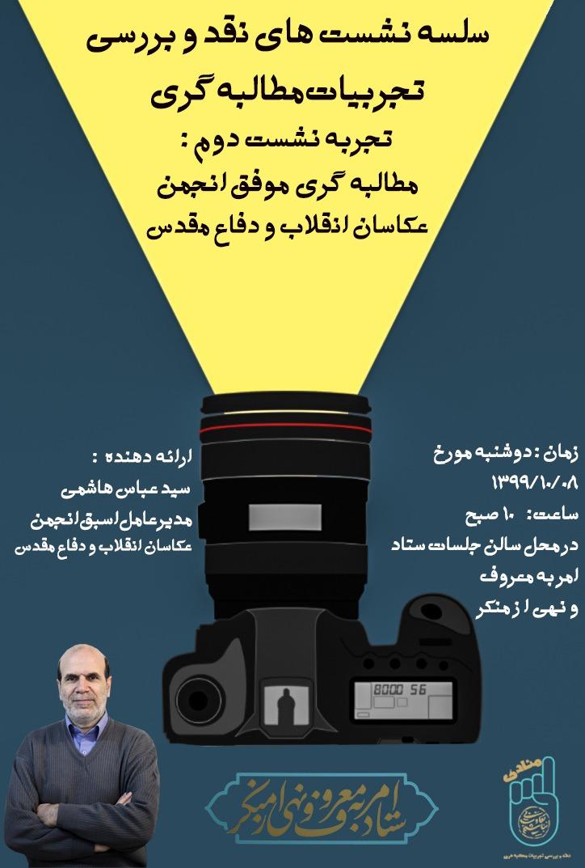 نشست «مطالبهگری موفق انجمن عکاسان انقلاب اسلامی و دفاع مقدس» برگزار میشود