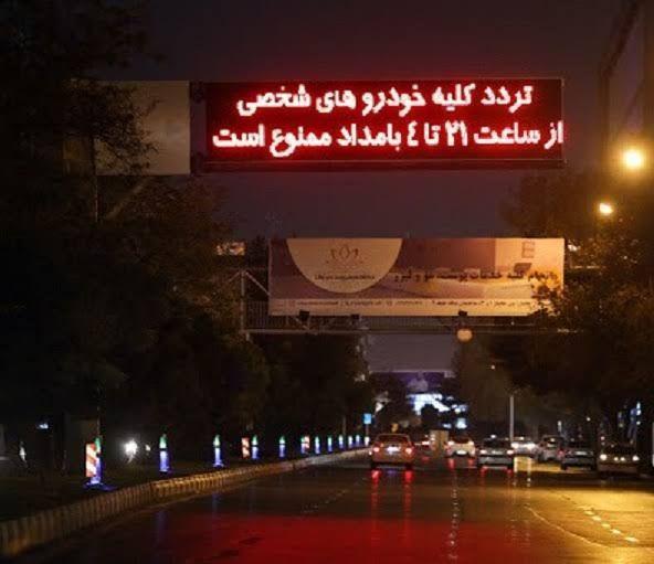 جریمه 5785 خودرو در ممنوعیت تردد شبانه اسلامشهر