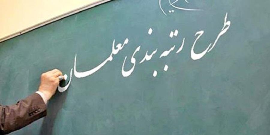 لایحه رتبهبندی معلمان ؛ یک گام تا نهایی شدن