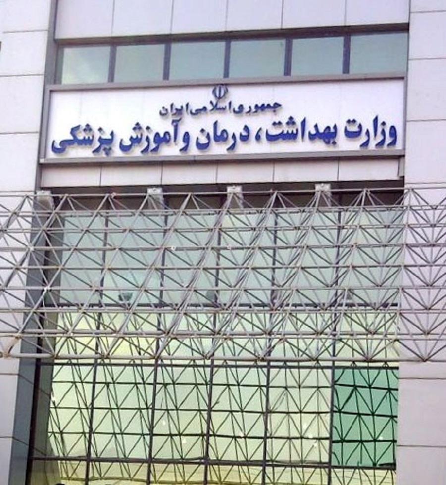 اعلام نتایج نهایی آزمون استخدامی قراردادی وزارت بهداشت
