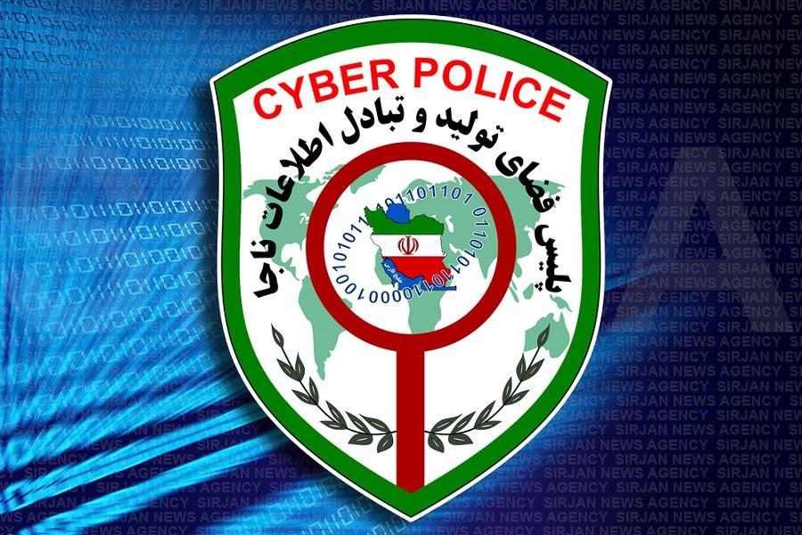 هشدار جدی پلیس فتا به شهروندان در روزهای پایانی سال