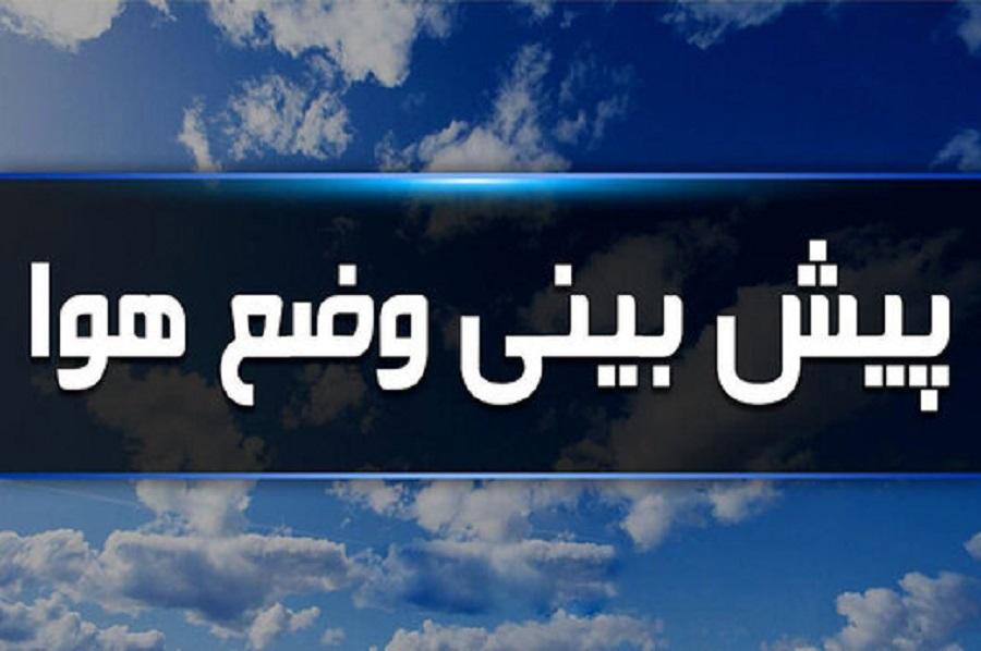 وضعیت آب و هوا امروز ۱۰ اسفند ماه